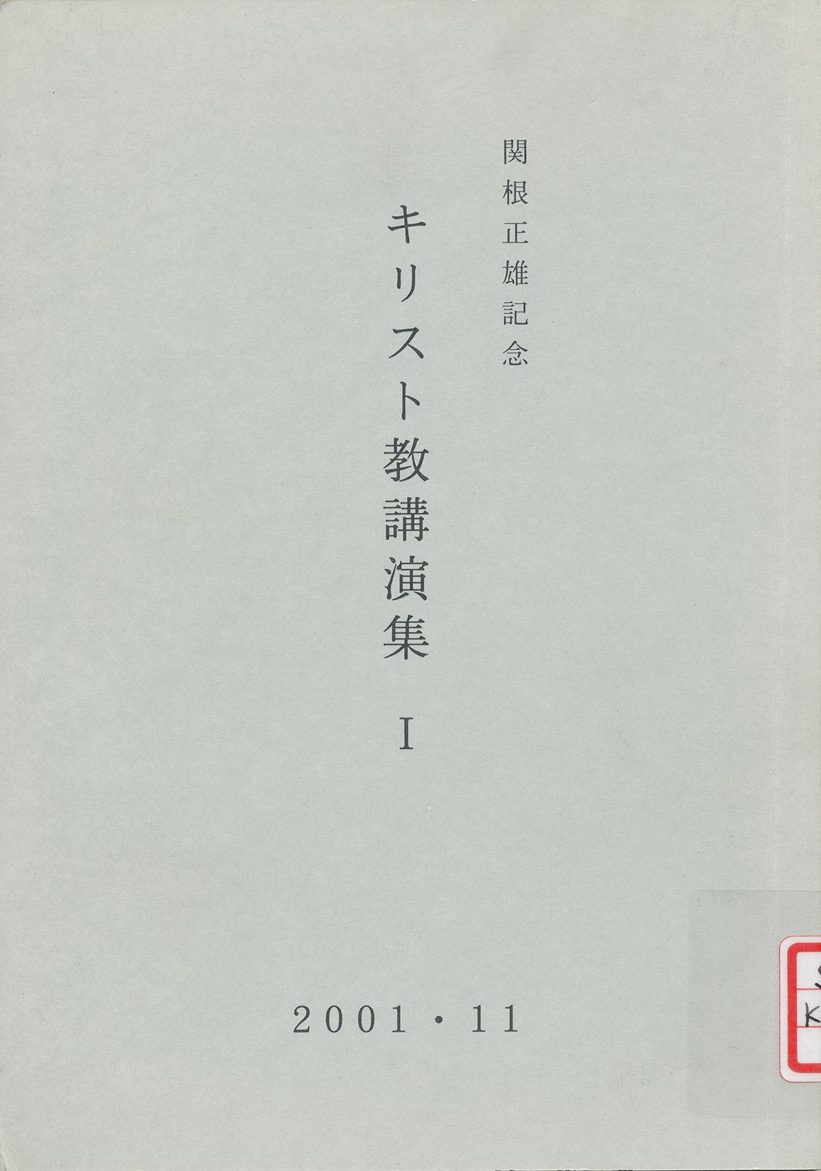 内村鑑三記念今井館教友会